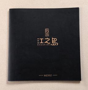 江之岛日式料理最新时尚菜谱设计