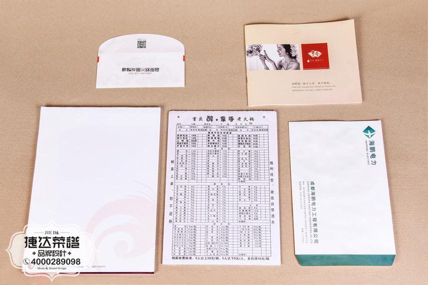酒店印刷品(4)
