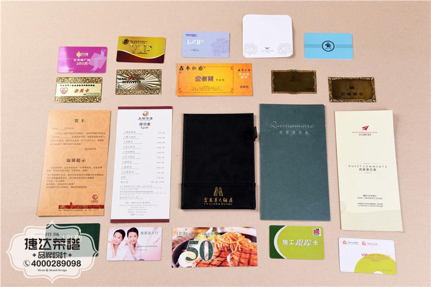 酒店印刷品(3)
