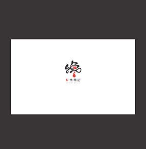 馋蜀记VI设计制作,企业VI设计公司,餐饮企业形象VI设计