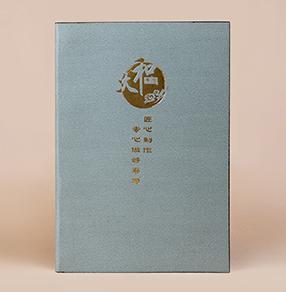新都大和寿司菜谱制作,日本料理菜谱高端皮革封面制作