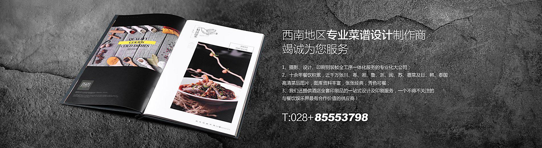 味谷餐厅酒水单菜牌设计